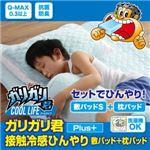 敷パッド&枕パッドセット ガリガリ君【Plus】接触冷感ひんやり