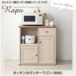キッチンワゴン 幅80cm【RAPO】カントリー調キッチン収納シリーズ【RAPO】ラポ
