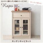 キッチンキャビネット【RAPO】カントリー調キッチン収納シリーズ【RAPO】ラポ