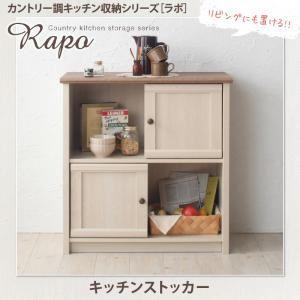 キッチンストッカー【RAPO】カントリー調キッチン収納シリーズ【RAPO】ラポ - 拡大画像