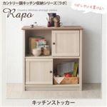 キッチンストッカー【RAPO】カントリー調キッチン収納シリーズ【RAPO】ラポ
