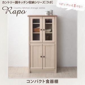 コンパクト食器棚【RAPO】カントリー調キッチン収納シリーズ【RAPO】ラポ