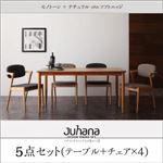 ダイニングセット 5点セット【Juhana】ライトグレー×チャコールグレー デザインダイニングセット【Juhana】ユハナ