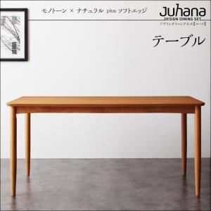 ナチュラル デザインダイニングテーブル【Juhana】ユハナ