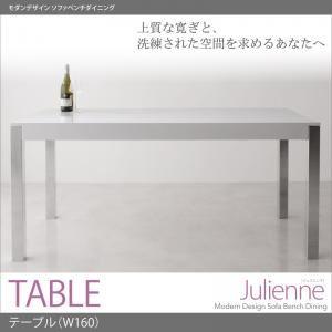 【テーブルのみ】ダイニングテーブル【Julienne】グロッシーホワイト モダンデザインソファベンチダイニング【Julienne】ジュリエンヌ