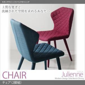 【テーブルなし】ダイニングチェア2脚セット【Julienne】ブルー モダンデザインソファベンチダイニング【Julienne】ジュリエンヌ