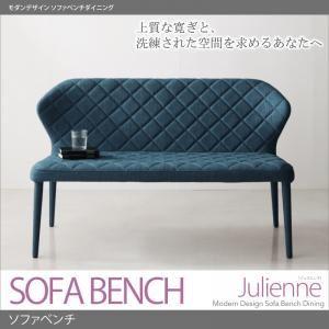 【ベンチのみ】ソファーベンチ【Julienne】ブルー モダンデザインソファベンチダイニング【Julienne】ジュリエンヌ