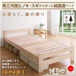 おすすめ すのこベッド 高さ調節できる純国産木製シンプル檜天然木すのこベッド【BOSQUE】ボスケ(宮棚付きも有)