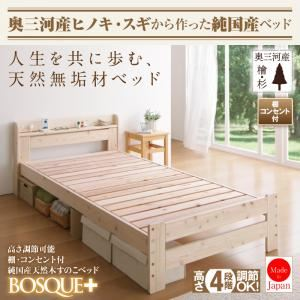 収納ベッドシングル通販 国産の収納ベッド『高さ可能棚・コンセント付純国産天然木すのこベッド【BOSQUE+】ボスケプラス』