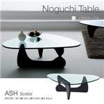 【単品】テーブル【Noguchi Table】ブラック デザイナーズリビングテーブル【Noguchi Table】ノグチテーブル アッシュ