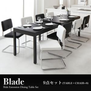 ダイニングセット 9点セット(テーブル幅135-235 + チェア8脚)【Blade】(テーブルカラー:ブラック)(チェアカラー:ブラック)スライド伸縮テーブルダイニング【Blade】ブレイド