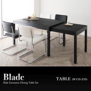 幅135-235【Blade】スライド伸縮テーブルダイニング【Blade】ブレイド