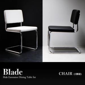 【テーブルなし】スチールデザインチェア2脚セット(同色)【Blade】ホワイト スライド伸縮テーブルダイニング【Blade】ブレイド - 拡大画像