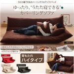 ソファーベッド ハイタイプ モスグリーン うたた寝できるカバーリングフロアソファベッド