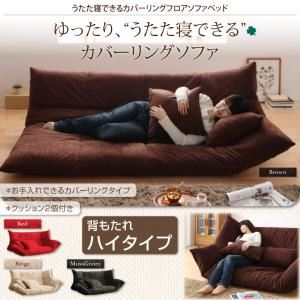 ソファーベッド ハイタイプ レッド うたた寝できるカバーリングフロアソファベッド - 拡大画像