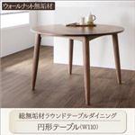 【単品】ダイニングテーブル 幅110cm【Klement】総無垢材ラウンドテーブルダイニング【Klement】クレメント 円形テーブル