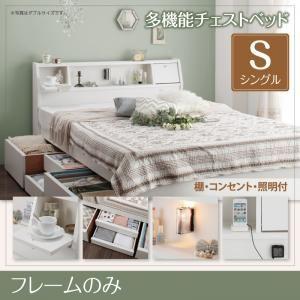 フラップ棚・照明・コンセント付多機能チェストベッド【Adonis】アドニス