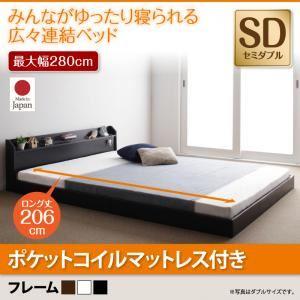 ロングサイズベッドセミダブル