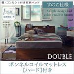 収納ベッド ダブル すのこ仕様【Arcadia】【ボンネルコイルマットレス(ハード)付き】フレームカラー:ウォルナットブラウン 棚・コンセント付き収納ベッド【Arcadia】アーケディア