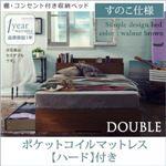 収納ベッド ダブル すのこ仕様【Arcadia】【ポケットコイルマットレス(ハード)付き】フレームカラー:ウォルナットブラウン 棚・コンセント付き収納ベッド【Arcadia】アーケディア