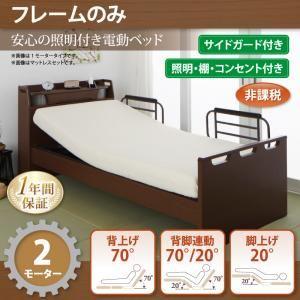 電動ベッド【ラクライト】【フレームのみ】フレームカラー:ブラウン 棚・照明・コンセント付き電動ベッド【ラクライト】2モーター【非課税】 - 拡大画像