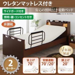 電動ベッド【ラクライト】【ウレタンマットレス付き】フレームカラー:ブラウン 棚・照明・コンセント付き電動ベッド【ラクライト】2モーター【非課税】 - 拡大画像