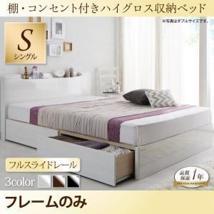 収納ベッド シングル【Champanhe】【フレームのみ】フレームカラー:ブラウン 棚・コンセント付きハイグロス収納ベッド【Champanhe】シャンパニエ - 拡大画像