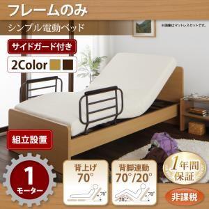 【組立設置費込】電動ベッド【ラクティータ】【フレームのみ】フレームカラー:ライトブラウン シンプル電動ベッド【ラクティータ】1モーター【非課税】 - 拡大画像