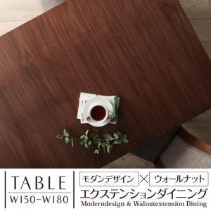 【単品】ダイニングテーブル (W150-180)【Fayette】ブラウン モダンデザイン×ウォールナットエクステンションダイニング【Fayette】ファイエット - 拡大画像