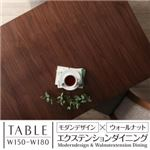 【単品】ダイニングテーブル (W150-180)【Fayette】ブラウン モダンデザイン×ウォールナットエクステンションダイニング【Fayette】ファイエット