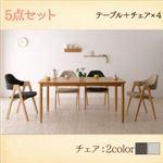 ダイニングセット 5点セット(テーブル+チェア×4)【Tiffin】サンドベージュ 天然木 北欧ナチュラルデザイン ダイニング【Tiffin】ティフィン