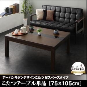 【単品】こたつテーブル 75×105cm【GWILT SFK】ブラック アーバンモダンデザインこたつ【GWILT SFK】グウィルト エスエフケー - 拡大画像