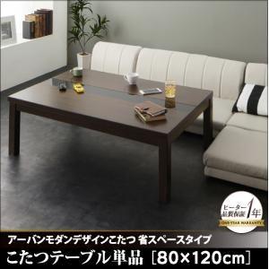 【単品】こたつテーブル 80×120cm【GWILT SFK】ブラック アーバンモダンデザインこたつ【GWILT SFK】グウィルト エスエフケー - 拡大画像