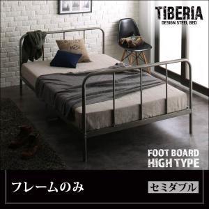 ベッド セミダブル フッドハイ【Tiberia】【フレームのみ】フレームカラー:シルバーアッシュ デザインスチールベッド【Tiberia】ティベリア - 拡大画像