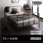 ベッド セミダブル フッドハイ【Tiberia】【フレームのみ】フレームカラー:シルバーアッシュ デザインスチールベッド【Tiberia】ティベリア