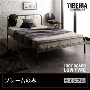 ベッド セミダブル フッドロー【Tiberia】【フレームのみ】フレームカラー:シルバーアッシュ デザインスチールベッド【Tiberia】ティベリア - 拡大画像