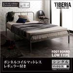ベッド シングル フッドロー【Tiberia】【ボンネルコイルマットレス(レギュラー)付き】フレームカラー:シルバーアッシュ マットレスカラー:ブラック デザインスチールベッド【Tiberia】ティベリア