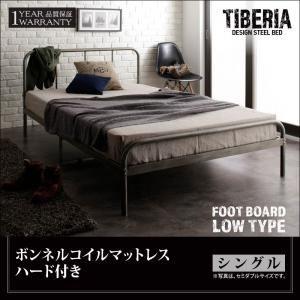 ベッド シングル フッドロー【Tiberia】【ボンネルコイルマットレス(ハード)付き】フレームカラー:シルバーアッシュ デザインスチールベッド【Tiberia】ティベリア - 拡大画像