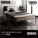 ベッド シングル フッドロー【Tiberia】【ボンネルコイルマットレス(ハード)付き】フレームカラー:シルバーアッシュ デザインスチールベッド【Tiberia】ティベリア