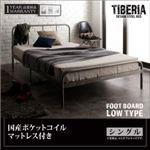ベッド シングル フッドロー【Tiberia】【国産ポケットコイルマットレス付き】フレームカラー:シルバーアッシュ デザインスチールベッド【Tiberia】ティベリア
