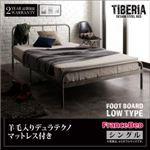 ベッド シングル フッドロー【Tiberia】【羊毛入りデュラテクノマットレス付き】フレームカラー:シルバーアッシュ デザインスチールベッド【Tiberia】ティベリア