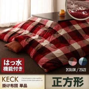 【単品】こたつ掛け布団 正方形(75×75cm) カラー:レッド チェック柄はっ水こたつ KECK ケック