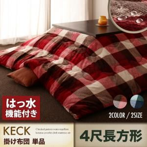 【単品】こたつ掛け布団 4尺長方形(80×120cm) カラー:レッド チェック柄はっ水こたつ KECK ケック