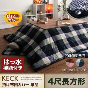 【布団別売】こたつ布団カバー 4尺長方形(80×120cm) カラー:ネイビー チェック柄はっ水こたつ KECK ケック