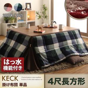 【単品】こたつ掛け布団 4尺長方形【KECK】レッド チェック柄はっ水省スペースこたつ掛け布団【KECK】ケック