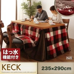 【単品】こたつ掛け布団 235×290cm【KECK】レッド チェック柄はっ水ダイニングこたつ掛け布団【KECK】ケック