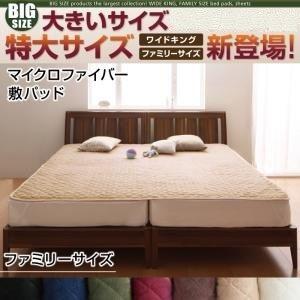 【単品】敷パッド ファミリー【マイクロファイバー】モカブラウン 寝心地・カラー・タイプが選べる!大きいサイズシリーズ - 拡大画像