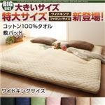 【単品】敷パッド ワイドキング【コットン100%タオル】サイレントブラック 寝心地・カラー・タイプが選べる!大きいサイズシリーズ