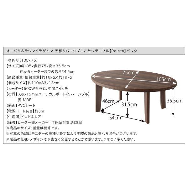 【単品】こたつテーブル 楕円形(105×75cm)【Paleta】ホワイト×ナチュラル オーバル&ラウンドデザイン天板リバーシブルこたつテーブル【Paleta】パレタ