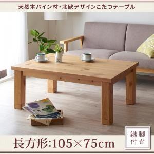 【単品】こたつテーブル 長方形(105×75cm)【Lareiras】ナチュラル 天然木パイン材・北欧デザインこたつテーブル【Lareiras】ラレイラス - 拡大画像